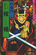 couverture, jaquette Le Journal Maudit de Soïchi [Junji Ito Collection n°5]   (Asahi sonorama) Manga
