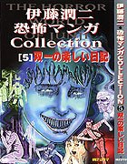 Le Journal de Soïchi [Junji Ito Collection n°4] édition simple