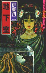 Hallucinations [Junji Ito Collection n°8] édition simple