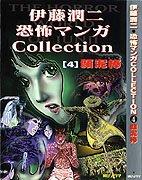 Le Voleur de Visages [Junji Ito Collection n°3] édition simple