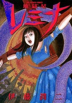 Rémina, la Planète de l'Enfer [Junji Ito Collection n°1] édition simple