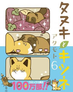 Tanuki to Kitsune # 6