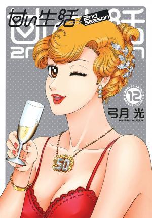 Amai Seikatsu - 2nd Season 12 Manga