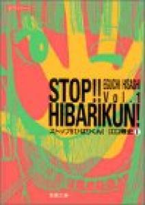 Stop!! Hibari-kun! édition Bunko