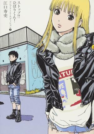 couverture, jaquette Stop!! Hibari-kun! 3 Complete edition (Shogakukan)
