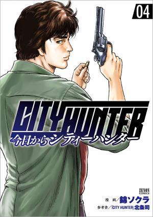 couverture, jaquette City Hunter Rebirth 4  (Tokuma Shoten)