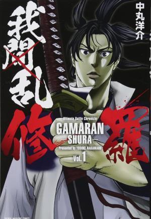 Gamaran - Le tournoi ultime 1 simple