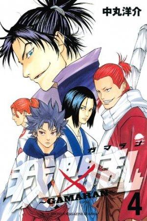 couverture, jaquette Gamaran 4  (Kodansha)