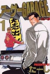 couverture, jaquette Arthur Garage 1  (Kodansha)