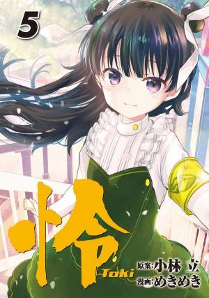 Toki 5 Manga