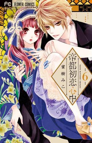 couverture, jaquette Teito Hatsukoi Shinjyu 6