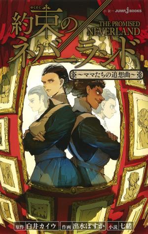 couverture, jaquette The promised neverland 2  - ママたちの追想曲 (Shueisha)