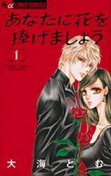 couverture, jaquette Flowers for Seri 1  (Shogakukan) Manga