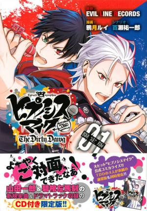 Hypnosis Mic -Before the Battle- The Dirty Dawg édition simple