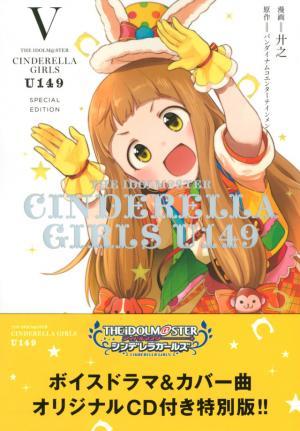 THE iDOLM@STER Cinderella Girls - U149 Special edition 5 Manga