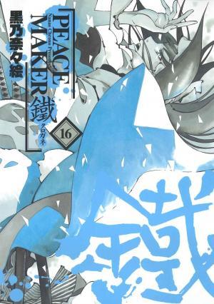 Peace Maker Kurogane 16