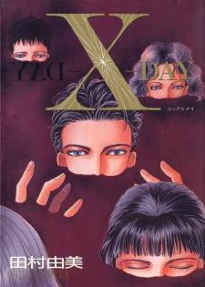X-Day  Manga