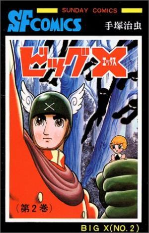 couverture, jaquette Big x  2  (Akita shoten)