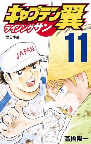Captain Tsubasa: Rising Sun # 11