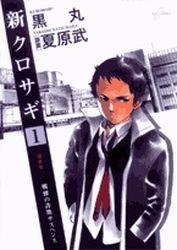 Shin Kurosagi édition simple