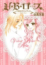 V.B.Rose - Fanbook édition Japonaise