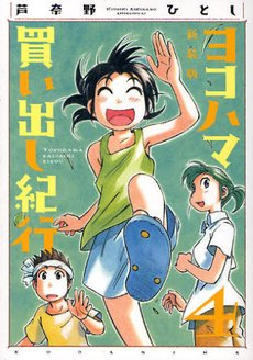 couverture, jaquette Escale à Yokohama 4 Réédition (Kodansha)