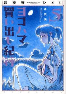 couverture, jaquette Escale à Yokohama 5 Réédition (Kodansha)
