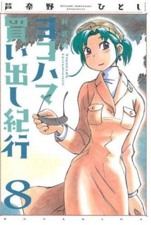 couverture, jaquette Escale à Yokohama 8 Réédition (Kodansha)