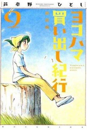 couverture, jaquette Escale à Yokohama 9 Réédition (Kodansha)