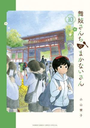 Maiko-san Chi no Makanai-san 10 Simple