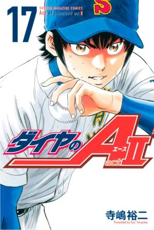 Daiya no Ace - Act II # 17
