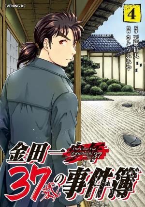 Kindaichi 37-sai no Jikenbo 4