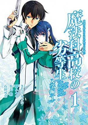 The irregular at magic high school - Enrôlement édition simple
