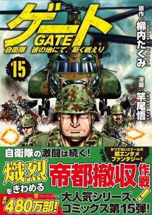 couverture, jaquette Gate - Au-delà de la porte 15  (Alpha Polis)