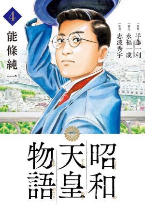 Empereur du Japon 4