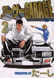 couverture, jaquette Arthur Garage 2  (Kodansha)