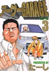 couverture, jaquette Arthur Garage 3  (Kodansha)