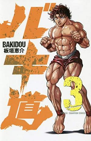 Baki-Dou (2018)  3
