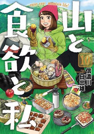 Yama to Shokuyoku to Watashi 10 Manga