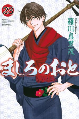 Mashiro no Oto # 23