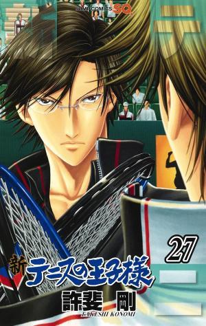 Shin Tennis no Oujisama # 27