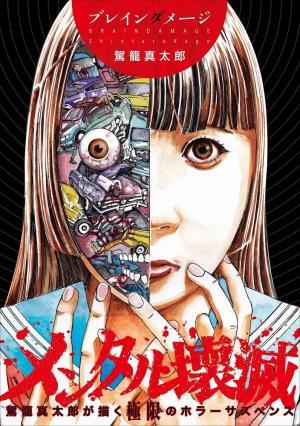 Brain damage 1 Manga