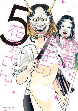 Noumen Joshi no Hanako-san 5 Manga
