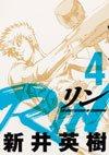 couverture, jaquette RIN 4  (Kodansha) Manga