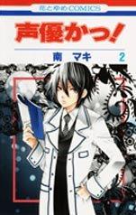 couverture, jaquette Seiyuka 2  (Hakusensha) Manga