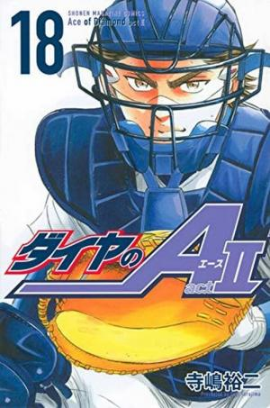 Daiya no Ace - Act II 18