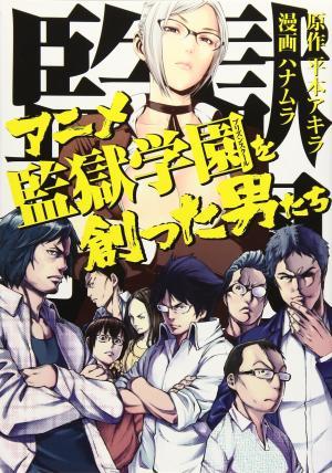 Anime Kangoku Gakuen o Tsukutta Otoko-tachi édition simple