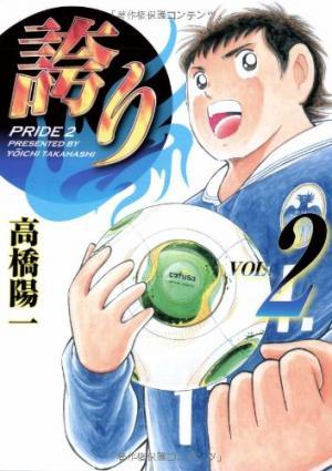 couverture, jaquette Hokori - Pride 2  (Nihon Bungeisha)
