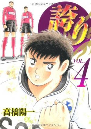 couverture, jaquette Hokori - Pride 4  (Nihon Bungeisha)