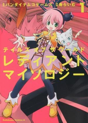 Tales of the World : Radiant Mythology 1 Manga